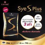Chame Sye S Plus ชาเม่ ซาย เอส พลัส 1 กล่อง ส่งฟรี ems