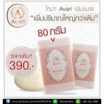 Avari Milk Cleansing Bar สบู่อาวารี่ 80 กรัม