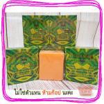 สบู่ขิง พีแคร์ กล่องเขียว สบู่มะนาวผสมน้ำผึ้ง 1 ก้อน