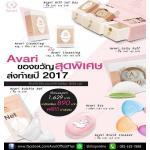 Avari Milk Cleansing Bar สบู่อาวารี่ เซ็ตของขวัญปีใหม่