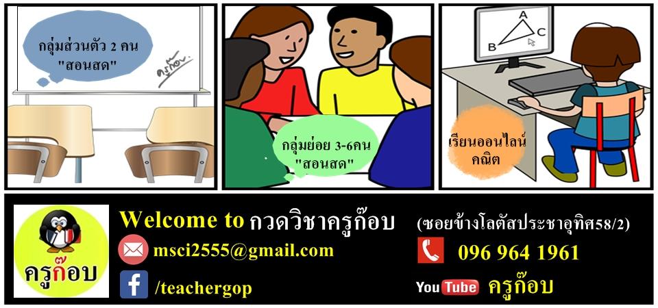 โรงเรียนกวดวิชาคณิตศาสตร์เรียนเก่งอย่างมีสไตล์ by teachergop