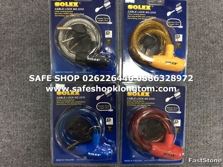 Solex Cable Lock No.3310 โซเล็กซ์เคเบิ้ลล็อค ยาว 1เมตร ราคา 190บาท SAFE SHOP อาคารศรีวรจักร คลองถม