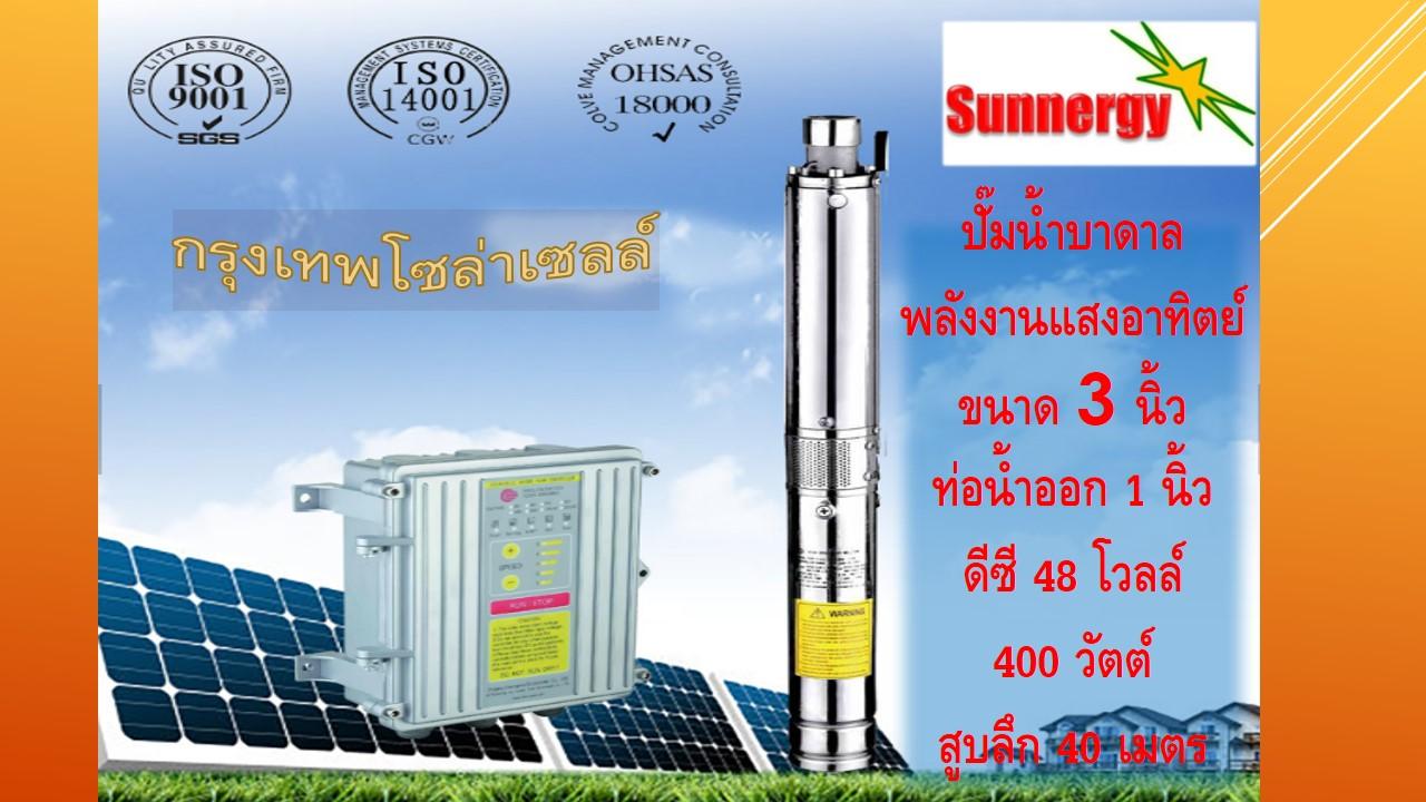 ปั๊มน้ำบาดาลพล้ังงานแสงอาทิตย์400W48V_สูบลึก40เมตร_ขนาด3นิ้ว_ท่อออก1นิ้ว