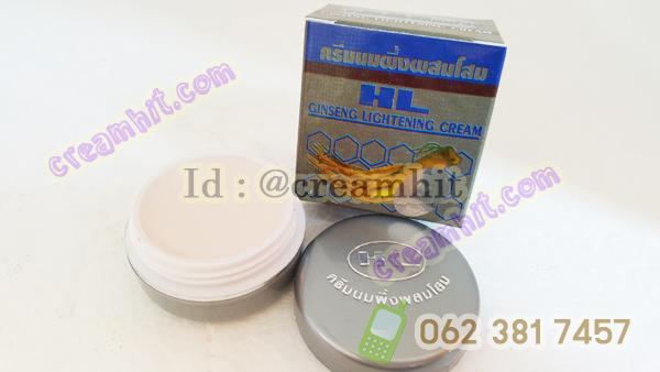 ครีมนมผึ้งผสมโสม กล่องเทา HL Ginseng Lightening Cream