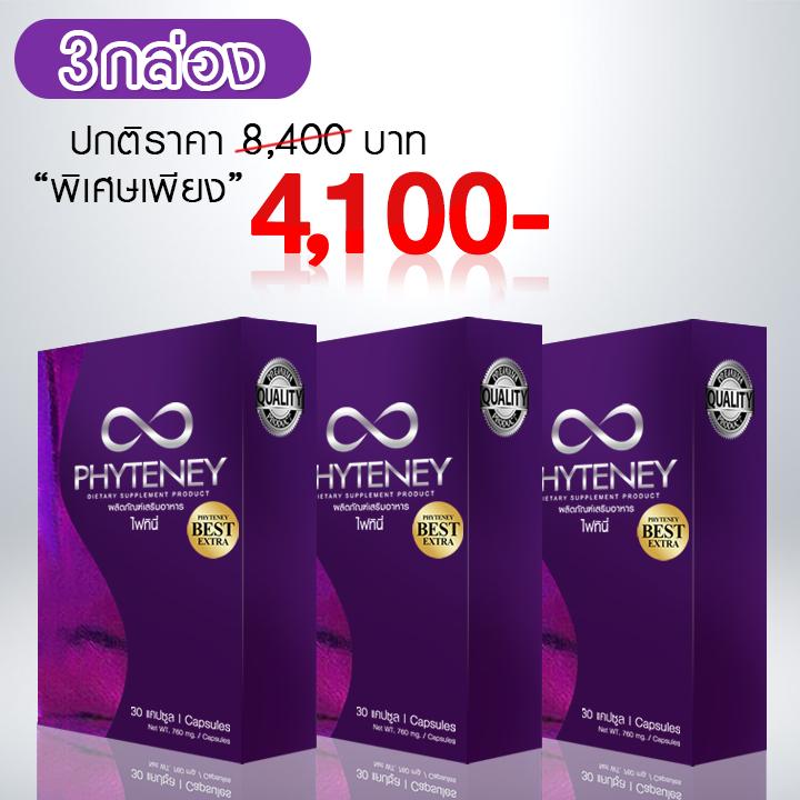 ลดน้ำหนัก Phyteney Best Extra 3 กล่อง ( 90 เม็ด)