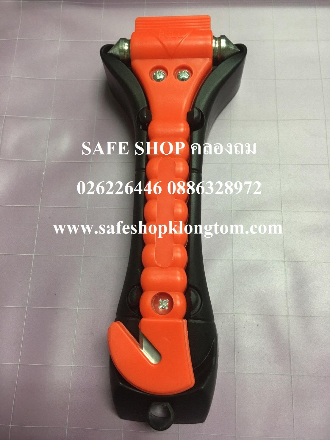 ค้อนทุบกระจกรถยนต์ มีที่ตัดสายเข็มขัดนิรภัยในตัว มาพร้อมขายึด ราคาถูก บริการส่งทั่วประเทศ SAFE SHOP คลองถม