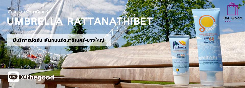 Umbrella Rattanathibet