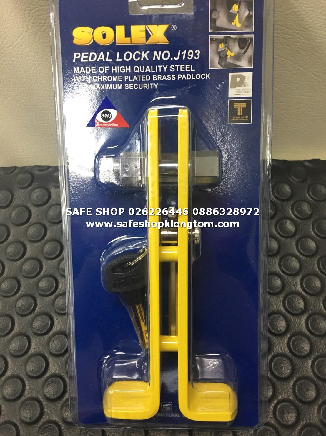Solex No.J193 ล็อคเบรค ล็อคครัช พร้อมแม่กุญแจแบบซ่อนคอ ราคา 750บาท SAFE SHOP คลองถม