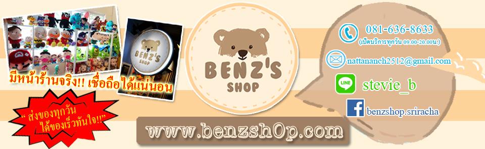 ฺฺBenz's shop