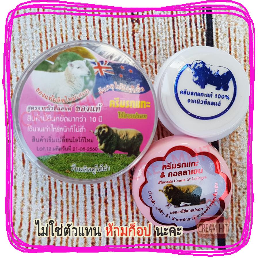 ครีมรกแกะ มหัศจรรย์ ซุปเปอร์หน้าเด้ง (ตลับสีชมพู) ของแท้ ราคาส่งถูก Placenta Cream & Collagen