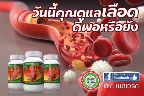 D-Brush10 ผลิตภัณฑ์บำรุงเลือด ล้างพิษตับ