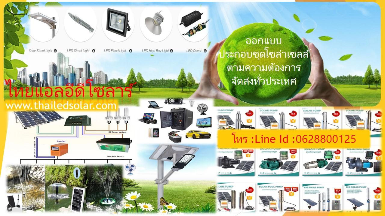 thailedsolar