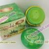 ครีมไข่มุก ผสมคอลลาเจน ของแท้ ราคาส่ง ขายถูก Whitening Pearl and Collagen With Aloe Vera Cream