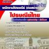 แนวข้อสอบ พนักงานไปรษณีย์ (ก่อสร้าง) ไปรษณีย์ไทย