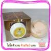 ครีมโอไวท์ เอ็กซ์ตร้า ไวท์เทนนิ่ง OWhite gold Cream บำรุงหน้าขาว สูตรพิเศษ ของแท้
