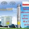 ปั๊มน้ำบาดาลพล้ังงานแสงอาทิตย์250W24Vขนาด2นิ้ว_ท่อออก1นิ้ว