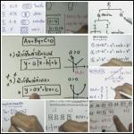 คอร์สติวสอบคณิตO-NETสรุปเนื้อหา ครบชุด(9บท)