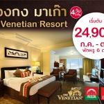 ฮ่องกง มาเก๊า 4 วัน 3 คืน พักสุดหรูระดับ 6ดาว The Venetian Macao Resort ก.ค.-ต.ค.60