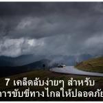 7 เคล็ดลับง่ายๆ สำหรับการขับขี่ทางไกลให้ปลอดภัย