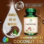Mermaid Coconut oil น้ำมันมะพร้าวสกัดเย็น 1 กระปุก มี 40 เม็ด
