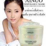 Ainuo Disposable Mask Pure Rice Whitening Water Mask