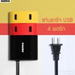 ที่ชาร์จไฟ Remax Charger USB HUB 4 Port ชาร์จไฟได้ 4 ช่อง