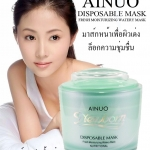 Ainuo Disposable Fresh Moisturizing Watery Mask