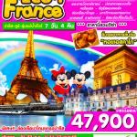 EC01 ฝรั่งเศส -ปารีส -ตูร์-ลุ่มแม่น้ำลัวร์ 7 วัน 4 คืน ต.ค.-พ..ย 59