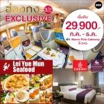 HONGKONG EXCLUSIVE 3D 2N พักสุดหรู MARCO POLO GATEWAY HOTEL ก.ค.-ธ.ค.60