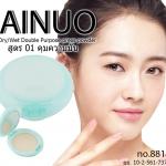 Ainuo Dry&Wet Double Purpose Press Powder No.8818-1