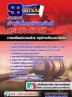 แนวข้อสอบเจ้าหน้าที่การเงินและบัญชี กรมบังคับคดี