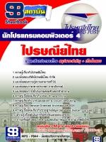 แนวข้อสอบ นักโปรแกรมคอมพิวเตอร์ ไปรษณีย์ไทย