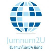 ร้านJumnum2u