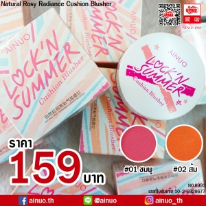 Ainuo LOCK'N SUMMER Cushion Blusher คุชชั่นแก้ม