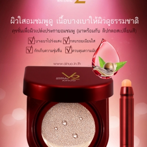 Ainuo Hydra V2 Whitening Cushion แถม1รีฟิว
