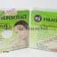 สบู่หมอยันฮีของแท้100%กล่องสีเขียว เนื้อสบู่สีขาว สูตร คอลลาเจนผสมน้ำนมข้าว thumbnail 3