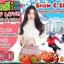 MONTH OF LOVE IN KOREA 5D3N จินแอร์(LJ)ราคาเริ่มต้น 17,900 เท่านั้น thumbnail 1