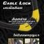 Solex Cable Lock เคเบิ้ลล็อคสลิง Solex ยาว 1เมตร ใช้รหัสปลดล็อค ราคา 390บาท ล็อคมอเตอร์ไซค์ ล็อคจักรยาน SAFE SHOP คลองถม thumbnail 3
