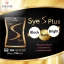 Chame Sye S Plus ชาเม่ ซาย เอส พลัส 1 กล่อง 10 ซอง thumbnail 2