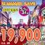 Tokyo Summer Save โตเกียว คามาคูระ โยโกฮาม่า 5วัน 3คืน มิ.ย.-ต.ค.60 thumbnail 1