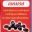 เรดมอส ผลิตภัณฑ์เสริมอาหาร แอสต้าแซนธิน 30 เม็ด ส่งฟรี EMS thumbnail 2