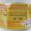 ครีมโอเชี่ยน ไวท์เทนนิ่งนาโน ครีมไข่มุกหน้าใส ราคาส่งขายถูก thumbnail 5