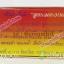 ครีมแบมบูBB BAMBOO ครีมประทินผิว สูตรลดรอยดำ กล่องแดง ตลับขาวฝาเหลือง ของแท้ thumbnail 5