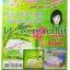 สบู่น้ำนมข้าว + คอลลาเจน แท้ 100% แจม Rice Milk Soap JAM thumbnail 4