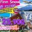 Tokyo Finn Snow โตเกียว ฟูจิ คามาคูระ 5วัน 3คืน พ.ย.60- มี.ค.61 thumbnail 1