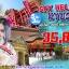 ฟุกุโอกะ เบปปุ ยูฟุอิน คุมาโมโต้ ซากะ 5วัน 3คืน พ.ค-ก.ค 61 thumbnail 1