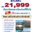 ไต้หวันอาลีซาน สบายใจ CI (22,999) เม.ย- พ.ค.61 thumbnail 1