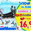 SNOW WINTER IN KOREA ธ.ค.59- ม.ค.60 thumbnail 1