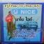 สบู่ ยูไนซ์ นาโน ไวท์ (สูตร น้ำแร่ผสมโสม) สูตรใหม่ ก้อนสีฟ้า ของแท้ ขายถูก U NICE Nano Whitening Soap thumbnail 1