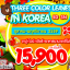 THREE COLOR LEAVES IN KOREA ต.ค-พ.ย 59 thumbnail 1